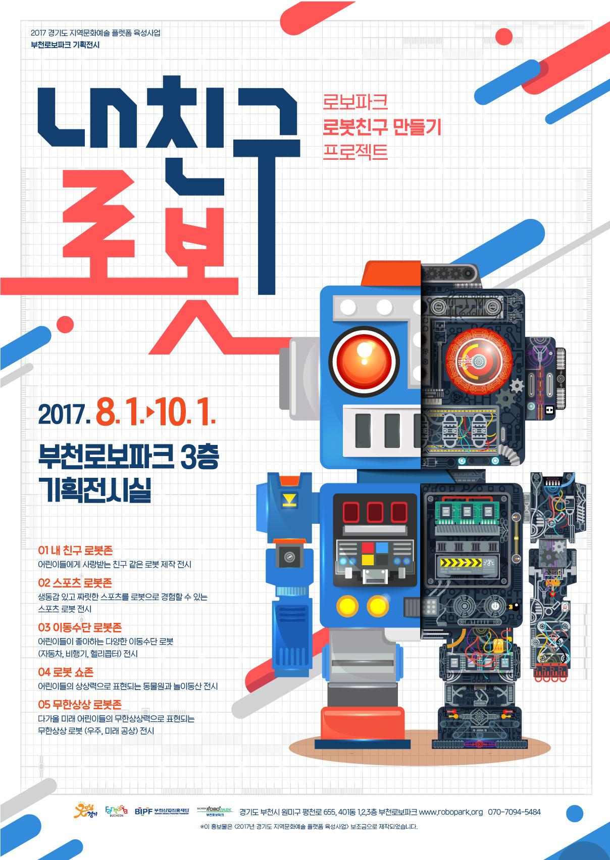 내친구 로봇 포스터